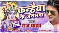 Krishna Janmashtami special: Latest Bhojpuri Song 'Kanhaiya Ke Janamwa Nu Ho' Sung By Raj Yadav