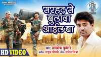 Latest Bhojpuri Song 'Sharad Se Bulava Aail Ba' Sung By Alok Kumar