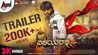 Vijayaratha - Official Trailer