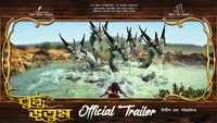 Buddhu Bhutum - Official Trailer