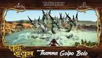 Buddhu Bhutum | Song Promo - Thamma Golpo Bolo (Lyrical)