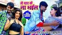 Latest Bhojpuri Song 'Je Yaar Ke Na Bhail' Sung By RN Prince And Khusboo Sharma