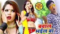 Latest Bhojpuri Song 'Bawal Bhail Ba' Sung By Bablu Sawariya