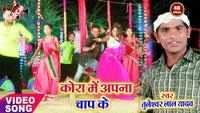 Latest Bhojpuri Song 'Kora Me Apana Chap Ke' Sung By Tuleshwar Lal Yadav