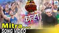 Krishna Janmashtami special Marathi song 'Mitra' from 'Kanha' sung by Adarsh Shinde and Rohit Raut