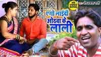 Latest Bhojpuri Song 'Ae Go La Da Na Hothawa Ke Lali' Sung By Om Prakash Mali