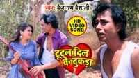 Latest Bhojpuri Song 'Tutal Dil Ke Tukda' Sung By Baijnath Vaishali