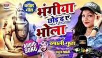 Latest Bhojpuri Song 'Bhangiya Chor Da E Bhola' (Audio) Sung By Rupali Gupta
