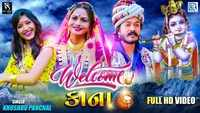 Latest Gujarati Song 'Welcome Kana' Sung By Khushbu Panchal (Janmashtami Special)