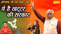 Latest Haryanvi Song 'Khattar Ki Sarkar' Sung By Santram Banjara And Chanchal Banjara