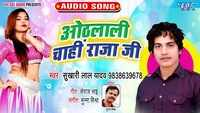 Latest Bhojpuri Song 'Othlali Chahi Raja Ji' Sung By Sukhari Lal Yadav and Othlali Chahi Raja Ji