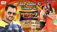Latest Bhojpuri Song 'Laika Khelai Ki Tahara Ke' Sung By Khesari Lal Yadav