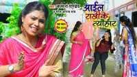 Latest Bhojpuri Song 'Gadi Dhake Aav Mor Bhaiya' Sung By Kalpna Pandey & Anand Raj Patel