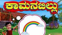 Popular Kids Kannada Nursery Rhyme 'Kamanabillu | 3D Animated' - Kids Nursery Rhymes In Kannada