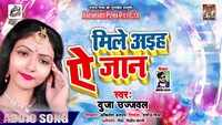 Latest Bhojpuri Song'Mile Aihe Ae Jaan' Sung By Duja Ujjwal