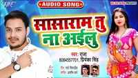 Latest Bhojpuri Song 'Sasaram Tu Na Ailu' (Audio) Sung By Raja and Priyanka Singh
