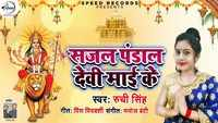 Latest Bhojpuri Song 'Sajal Pandal Devi Mai Ke' (Audio) Sung By Ruchi Singh