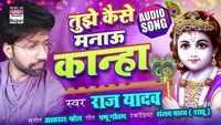 Krishna Janmashtami Special: Latest Bhojpuri Song 'Tujhe Kaise Manau Kanha' (Audio) Sung By Raj Yadav