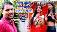 Latest Bhojpuri Song 'Dewara Choli Kat Lele Katar Se Ba' Sung By Amlesh Raj Yadav