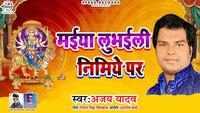 Latest Bhojpuri Song 'Maiya Lubhaili Nimiye Par' Sung By Ajay Yadav