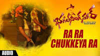 Bhagath Singh Nagar | Song - Ra Ra Chukkeya Ra (Audio)