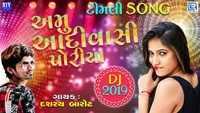 Latest Gujarati Song 'Amu Aadivashi Poriya' Sung By Dashrath Barot