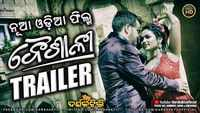 Baishali - Official Trailer