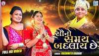 Latest Gujarati Song 'Sauno Samay Badlay Chhe' Sung By Rashmita Rabari