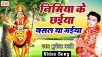 Latest Bhojpuri Song 'Nimiya Ke Chaiya' Sung By Mukesh Masti