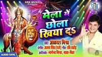 Latest Bhojpuri Song 'Mela Mein Chhola Khiya Da' (Audio) Sung By Aakash Mishra