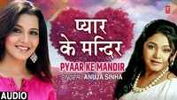 Latest Bhojpuri Song 'Pyaar Ke Mandir' Sung By Anuja Sinha
