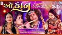 Latest Gujarati Song 'O Kaan' Sung By Aishwarya Majmudar