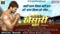 Bhag Khesari Bhag - Official Trailer
