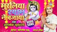 Latest Bhojpuri Song 'Muraliya Shyam Ne Bajaya' (Audio) Sung By Abhishek Suryavanshi (Janmashtami Special)