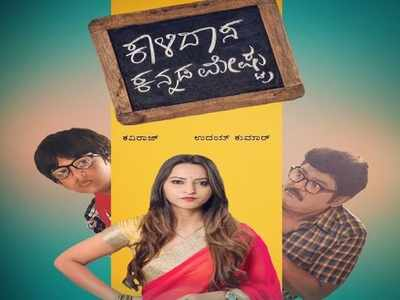 Kalidasa Kannada Meshtru movie review: This Kannada film is at the higher end of entertainment and lower end of a serious debate