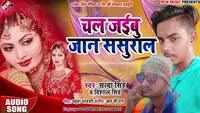 Latest Bhojpuri Song 'Chal Jaibu Jaan Sasural' Sung By Satya Singh And Vishal Singh