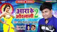 Latest Bhojpuri Song 'Lagal Ba Dhyan Othlaliye Pa' (Audio) Sung By Deepak Dildar