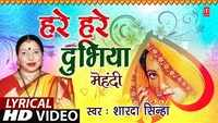 Latest Bhojpuri Song 'Hare Hare Dubhiya' Sung By Sharda Sinha