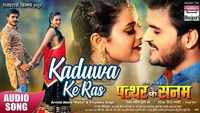 "Latest Bhojpuri Song 'Kaduwa Ke Ras' Sung By Arvind Akela ""Kallu"", Priyanka Singh"