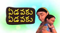 Best Kids Telugu Nursery Rhyme 'Edavaku Edavaku' - Kids Nursery Rhymes In Telugu