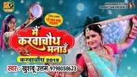 Karwa Chauth Special: Latest Hindi Song 'Rahe Sang Sada Sajan' (Audio) Sung By Khushboo Uttam