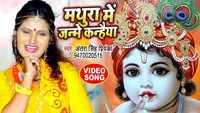 Latest Bhojpuri Song 'Mathura Me Janme Kanhaiya' Sung By Antra Singh Priyanka (Janmashtami Special)
