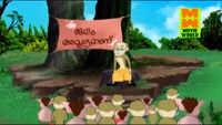 Popular Children Malayalam Nursery Story 'Vellam - Aanayum Urumbum' - Kids Nursery Stories In Malayalam