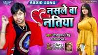 Latest Bhojpuri Song 'Nasle Ba Natiya' Sung By Neelkamal Singh