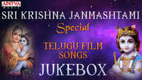 Krishna Janmashtami Special Telugu Songs Audio Jukebox