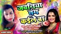 Latest Bhojpuri Song 'Jawaniya Tang Kaile Ba' (Audio) Sung By Rani Raunak