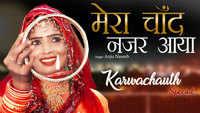 Latest Haryanvi Song 'Mera Chand Najar Aaya' Sung By Anju Naseeb Ahlawat (Karwa Chauth Special)