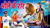Latest Haryanvi Song Bhole Ke Sher Sung By Sandeep Ladpur