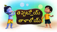 Best Children Telugu Nursery Rhyme 'Tappetloy Talaloyi' - Kids Nursery Rhymes In Telugu
