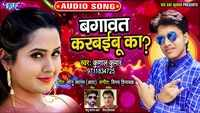 Latest Bhojpuri Song 'Bagawat Karbaibu' (Audio) Sung By Kunal Kumar